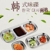 【狐狸跑跑】不鏽鋼韓式調味碟 (兩格) 小菜碟 燒烤碟 醬料碟