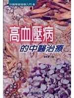 二手書博民逛書店 《高血壓病的中醫治療》 R2Y ISBN:9578990219│嚴季瀾