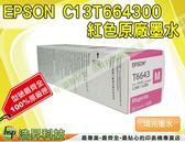 EPSON T6643 紅 原廠盒裝填充墨水 L355/L365/L455/L550/L555/L565/L1300 IAME97