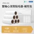 小米有品 Kolamama ZMQ-002 雙軸心滾筒黏毛器-補充包(6入組)