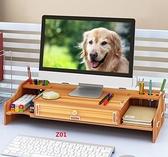 電腦螢幕架電腦顯示器屏增高架辦公室用品抽屜桌面收納盒支架鍵盤整  母親節特惠YYP