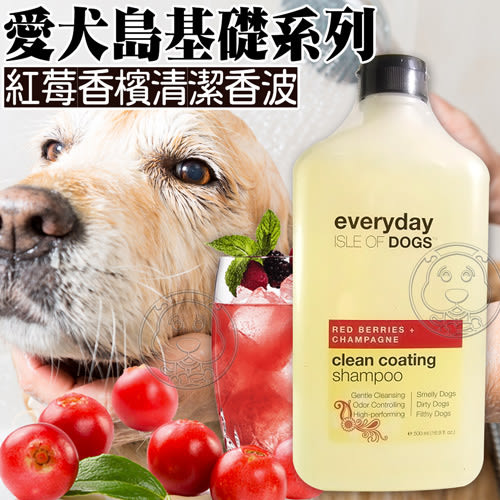【zoo寵物商城】ISLE OF DOGS》愛犬島基礎-紅莓香檳清潔香波洗毛精-500ml/瓶