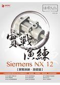 Siemens NX 12 實戰演練 基礎篇