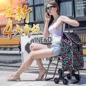 帶椅子購物車手推車超市爬樓折疊老年買菜拉桿車拖車小拉車行李車 快速出貨免運