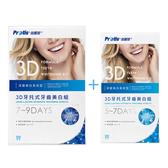 【Protis普麗斯】3D牙托式深層牙齒美白長效組 7-9天+5-7天