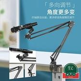 桌面懸臂支架麥克風有線話筒臺式升降支架【福喜行】