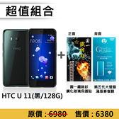 【買一送三】HTC U11 6G/128G (黑)  福利機 / 贈 鋼化玻貼 + 機身背蓋保護膜 + 原廠充電組