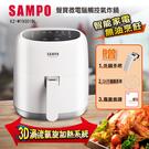 SAMPO 微電腦觸控氣炸鍋 KZ-W19301BL
