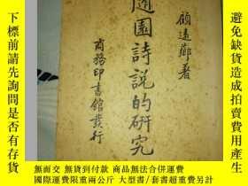 二手書博民逛書店罕見隨園詩說的研究Y249437 不詳 商務印書館 出版1935