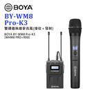 【EC數位】BOYA BY-WM8 Pro-K3 (WHM8 PRO+RX8)雙通道無線麥克風(接收+發射) 收音 錄音 接收機 手持式 單向