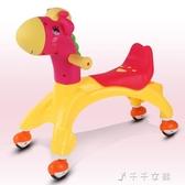 嬰幼兒童扭扭車玩具寶寶溜溜車1-3歲滑行車萬向輪搖擺車子妞妞車 千千女鞋YXS