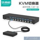 顯示器 達而穩 KVM切換器八進一出電腦VGA顯示器8口USB共享器手動帶線控