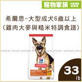 寵物家族-希爾思Hills-大型成犬6歲以上(雞肉大麥與糙米特調食譜)33磅(14.9kg)