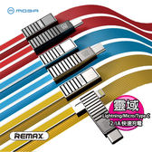 REMAX 靈域 三合一 Micro/Type-C/Lightning 數據線 快充線 傳輸線 藍/黃/紅 RC-072t