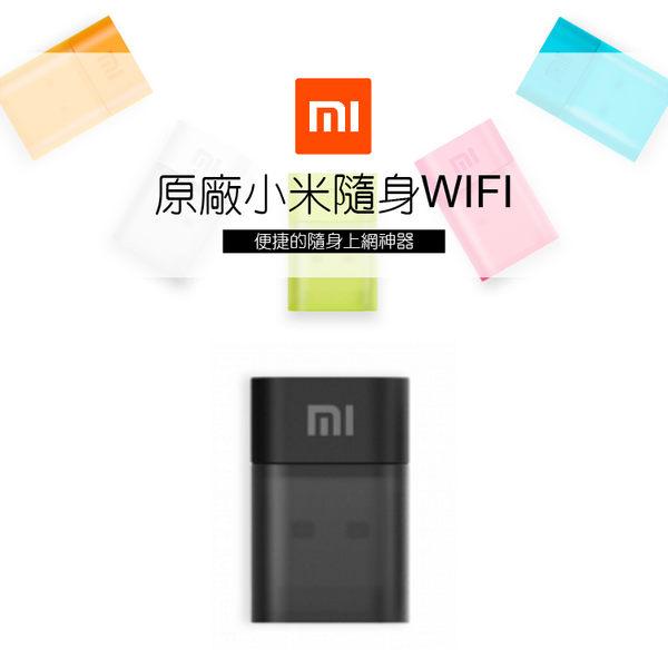 全新原廠小米隨身WIFI USB分享器 路由器 無線網路IP分享器 無線Hub 無線網卡 Pokemon GO寶可夢