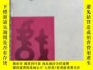 二手書博民逛書店罕見吉林戲劇1992年第一期Y426432