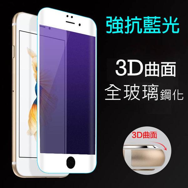 抗藍光3D曲面全玻璃 iPhone6/6s 4.7吋/Plus 鋼化玻璃膜 全屏覆蓋 保護貼 鋼化膜 (0468)