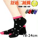 舒適二趾襪 愛心款 台灣製造 透氣舒適 SOCKS 船型襪 短襪 棉襪 踝襪 低口