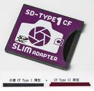 呈現攝影-SD轉CF轉接卡 第六代 紫色...