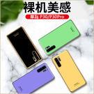 電鍍純色 華為 P30 Pro  Nova 4e 手機套 華為 P20 Pro Nova 3e 防摔 糖果色 電鍍TPU 全包邊 矽膠軟殼