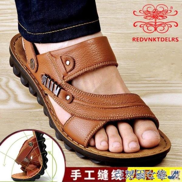 涼鞋 【頭層牛皮】夏季男士涼鞋真皮沙灘鞋防滑兩用軟皮手工縫線涼拖鞋 快速出貨