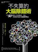 (二手書)不失算的大腦除錯術:50個馬上改掉偏見、粗心、衝動情緒的自助思考法