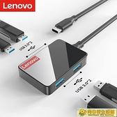 分線器 聯想usb3.0擴展器轉接頭集分線器USB一拖四多功能拓展塢Type-c蘋果筆記本臺式電 向日葵