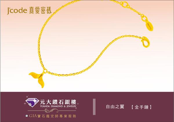 ☆元大鑽石銀樓☆【送情人禮物推薦】J code真愛密碼『自由之翼』黃金手鍊