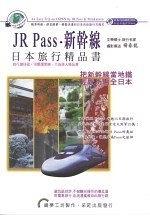 二手書博民逛書店 《JR PASS新幹線:日本旅行精品書》 R2Y ISBN:9868103886│楊春龍