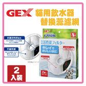 【力奇】日本GEX 貓用/複數貓用 淨水飲水器替換芯/濾棉(1盒2入)-180元【活性碳添加】(L122C02)