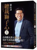 (二手書)總裁獅子心(20週年全新修訂精裝版)