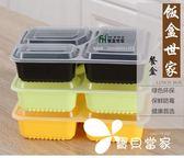 三格塑料便當盒 高檔外帶飯盒-40套
