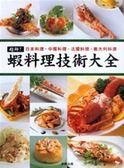 (二手書)超鮮!蝦料理技術大全