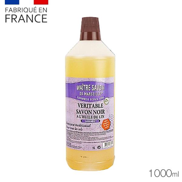 法國 MAITRE SAVON 亞麻油黑肥皂 1000ml 薰衣草香【PQ 美妝】