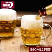 玻璃杯無鉛透明水杯加厚耐熱玻璃啤酒杯 1件免運