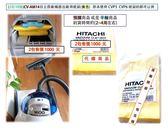 2包10個✿日立原廠機器出廠用紙袋(黃色)✿CV-AM14 原本使用CVP5 CVP6紙袋都可以用
