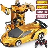 玩具 感應變形遙控車兒童玩具機器人遙控汽車金剛無線賽車男孩禮物 快速出貨