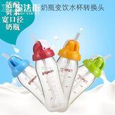 適配寬口徑玻璃PPSU塑料奶瓶變學飲水杯轉換頭吸管重力球配件 魔法街