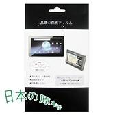 □螢幕保護貼~免運費□索尼Sony Xperia Tablet Z 平板電腦專用保護貼 量身製作 防刮螢幕保護貼