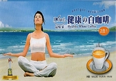 品味家~健康の白咖啡2合1(無糖)25公克×20包/盒