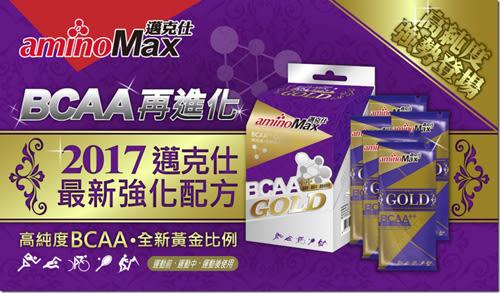 *阿亮單車*aminoMax邁克仕頂級 BCAA GOLD胺基酸 (膠囊式)食品1包《F00-018》