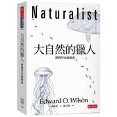 大自然的獵人(2020新版)(博物學家威爾森)