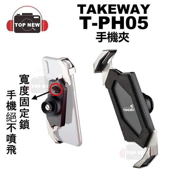TAKEWAY 手機座 T-PH05 LA1-T-PH05 黑隼Z手機座 手機夾 適用 手機 4.7-6.5吋 台灣製造 公司貨