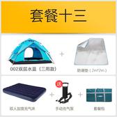 全自動帳篷戶外防暴雨加厚防雨野營野外露營ps:(雙層套餐13)
