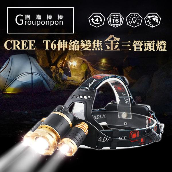 《團購棒棒》附鋰電池+充電線【CREE T6伸縮變焦三管頭燈】露營燈 LED 三核芯 強光 防災急難