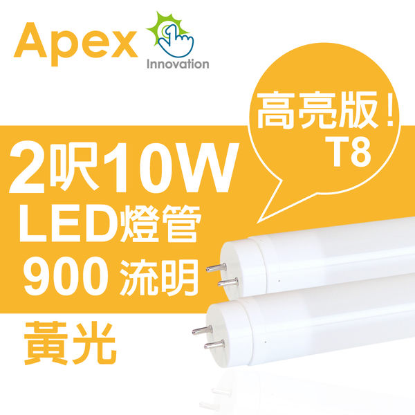 《APEX》超廣角 T8 LED 燈管T8 2呎10W 黃光-2入