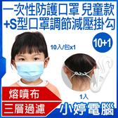 【3期零利率】一次性防護口罩 兒童款10入/包+S型口罩調節減壓掛勾1入 10+1 熔噴布 3層過濾