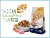 【寵愛家】法米納 成貓LC-2 羊肉藍莓 10kg