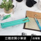 珠友 SC-10029 立體皮質小筆袋/筆盒/隨身筆袋/文具盒
