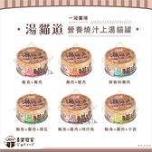湯貓道[營養燒汁上湯貓罐,6種口味,85g,台灣製](單罐)